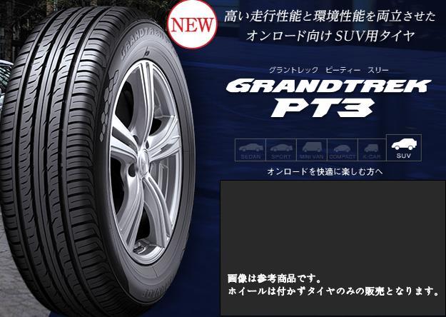 【新品】【乗用車用タイヤ】265/60R18 ダンロップ GRANDTREK PT3