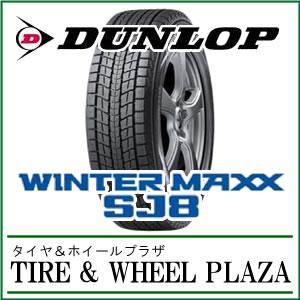 【3/30(月) 16:59までポイント5倍!! 】SUV用 225/65R17 スタッドレスタイヤ ダンロップ WINTER MAXX SJ8