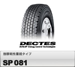 【新品】【 スタッドレス タイヤ】【大型トラック用 タイヤ】11R22.5 16PR ダンロップ DECTES SP081