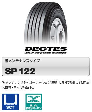 【3/30(月) 16:59までポイント5倍!! 】乗用車用タイヤ 大型トラック用タイヤ 7.50R16 14PR ダンロップ DECTES SP122 チューブタイプ