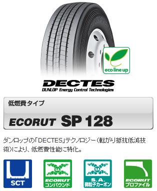 【3/30(月) 16:59までポイント5倍!! 】乗用車用タイヤ 大型トラック用タイヤ 295/80R22.5 ダンロップ ECORUT SP128