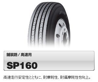 【新品】【乗用車用タイヤ】 【大型トラック用タイヤ】255/70R22.5 143/140J ダンロップSP160