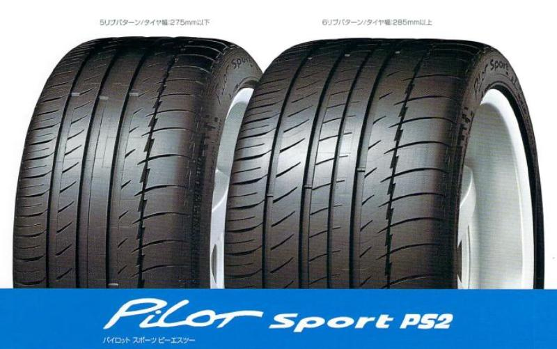 Pilot Sport PS2 パイロットスポーツPS2 255/40ZR17 (94Y) N3 ポルシェ 255/40ZR17PilotSport255/40ZR17 255/40R17パイロットスポーツ255/40R17 255/40R17パイロットスポーツ255/40R17 PS2255/40R17PS2
