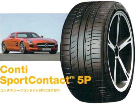 255/40ZR20 (101Y) XL N0 ポルシェ Conti Sport Contact 5P コンチ スポーツ コンタクト 5P 255/40R20スポーツコンタクト255/40R20 255/40R20スポーツコンタクト5P255/40R20 255/40ZR20Continental255/40ZR20 CSC5P 255/40R20SportContact5P255/40R20