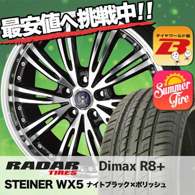 215/45R18RADARレーダーDimaxR8+ディーマックスアールエイトプラスSTEINERWX5シュタイナーWX5サマータイヤホイール4本セット