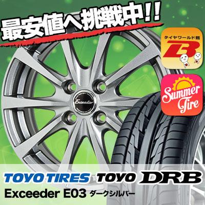 165/55R14 72V TOYO TIRES トーヨータイヤ DRB DRB Exceeder E03 エクシーダー E03 サマータイヤホイール4本セット
