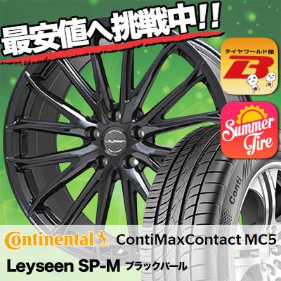 225/55R17CONTINENTALコンチネンタルContiMaxContactMC5コンチマックスコンタクトMC5LeyseenSP-MレイシーンSP-Mサマータイヤホイール4本セット
