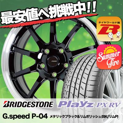 215/45R1791WXLBRIDGESTONEブリヂストンPlayzPX-RVプレイズPX-RVG.speedP-04ジースピードP-04サマータイヤホイール4本セット