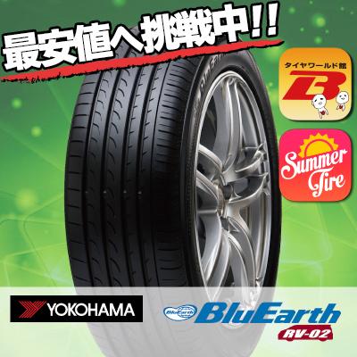 ブルーアース RV02 215/60R17 96H YOKOHAMA ヨコハマ BLUE EARTH RV02サマータイヤ