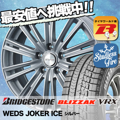 215/55R17BRIDGESTONEブリヂストンBLIZZAKVRXブリザックVRXJOKERICEジョーカーアイススタッドレスタイヤホイール4本セット