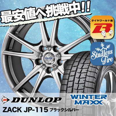 225/50R17ダンロップ(DUNLOP)ウインターマックスWM01(WINTERMAXXWM01)ZACKJP-115スタッドレスタイヤホイール4本セット【2014冬商品】