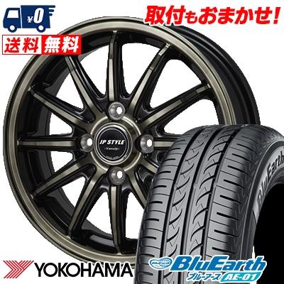 155/55R14 69V YOKOHAMA ヨコハマ BluEarth AE-01 ブルーアース AE01 JP STYLE Vercely JPスタイル バークレー サマータイヤホイール4本セット【取付対象】