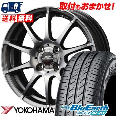 155/55R14 69V YOKOHAMA ヨコハマ BluEarth AE-01 ブルーアース AE01 SCHNEDER StaG シュナイダー スタッグ サマータイヤホイール4本セット