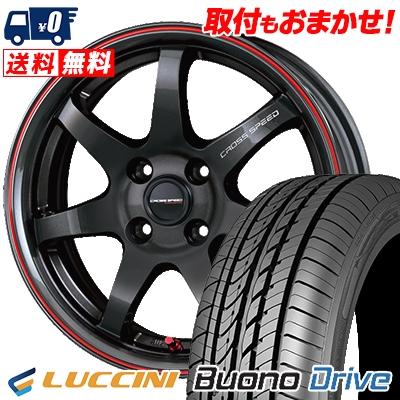 185/55R15 82V LUCCINI ルッチーニ Buono Drive ヴォーノ ドライヴ CROSS SPEED HYPER EDITION CR7 クロススピード ハイパーエディション CR7 サマータイヤホイール4本セット