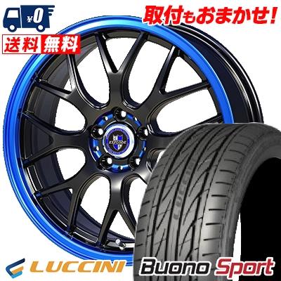 215/55R17 LUCCINI ルッチーニ Buono Sport ヴォーノ スポーツ EXPLODE-RBM エクスプラウド RBM サマータイヤホイール4本セット
