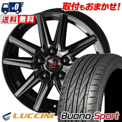 215/55R17 94W LUCCINI ルッチーニ Buono Sport ヴォーノ スポーツ SEIN SS BLACK EDITION ザイン エスエス ブラックエディション サマータイヤホイール4本セット