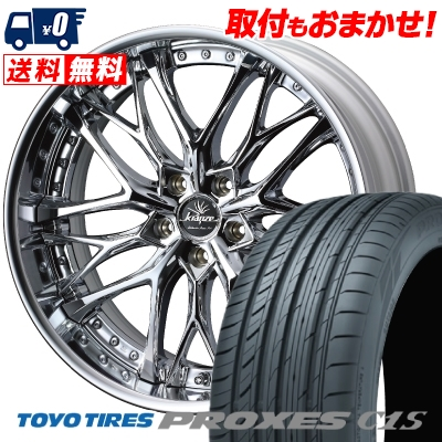245/40R20 99W XL TOYO TIRES トーヨー タイヤ PROXES C1S プロクセスC1S weds Kranze Weaval ウェッズ クレンツェ ウィーバル サマータイヤホイール4本セット
