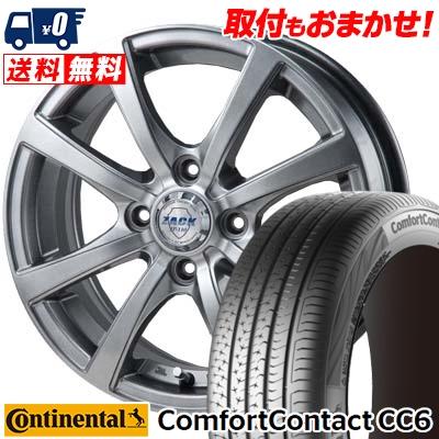 175/70R14 84H CONTINENTAL コンチネンタル ComfortContact CC6 コンフォートコンタクト CC6 ZACK JP-110 ザック JP110 サマータイヤホイール4本セット