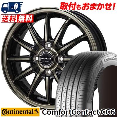 175/65R15 CONTINENTAL コンチネンタル ComfortContact CC6 コンフォートコンタクト CC6 JP STYLE Vercely JPスタイル バークレー サマータイヤホイール4本セット