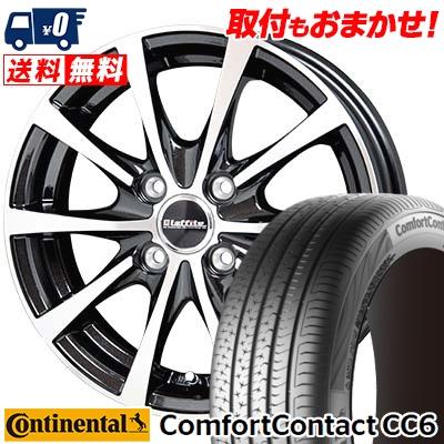 175/65R14 CONTINENTAL コンチネンタル ComfortContact CC6 コンフォートコンタクト CC6 Laffite LE-03 ラフィット LE-03 サマータイヤホイール4本セット