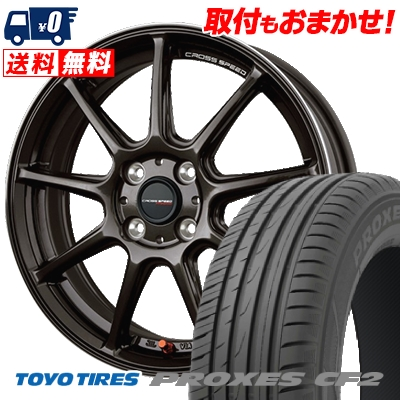 185/60R15 TOYO TIRES トーヨー タイヤ PROXES CF2 プロクセス CF2 CROSS SPEED HYPER EDITION RS9 クロススピード ハイパーエディション RS9 サマータイヤホイール4本セット