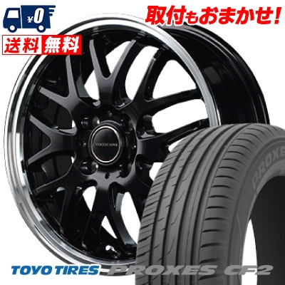 185/65R15 88H TOYO TIRES トーヨー タイヤ PROXES CF2 プロクセス CF2 VERTEC ONE EXE10 ヴァーテックワン エグゼ10 サマータイヤホイール4本セット