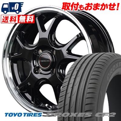 185/65R15 88H TOYO TIRES トーヨー タイヤ PROXES CF2 プロクセス CF2 VERTEC ONE EXE5 ヴァーテックワン エグゼ5 サマータイヤホイール4本セット