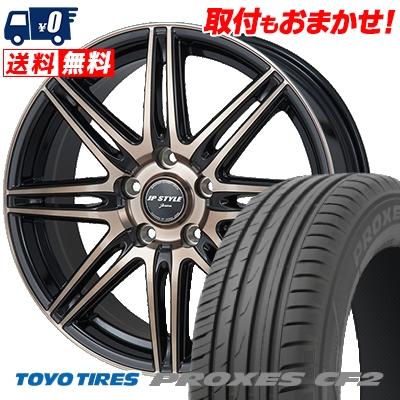 215/50R17 TOYO TIRES トーヨー タイヤ PROXES CF2 プロクセス CF2 JP STYLE JERIVA JPスタイル ジェリバ サマータイヤホイール4本セット