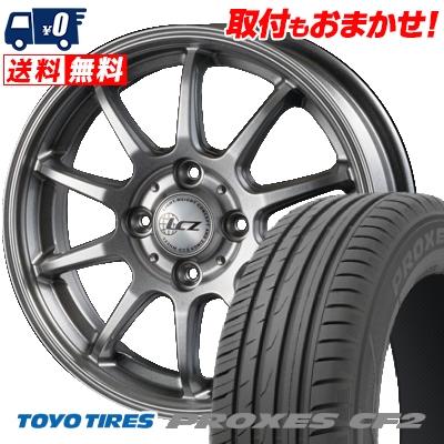 185/65R15 88H TOYO TIRES トーヨー タイヤ PROXES CF2 プロクセス CF2 LCZ010 LCZ010 サマータイヤホイール4本セット