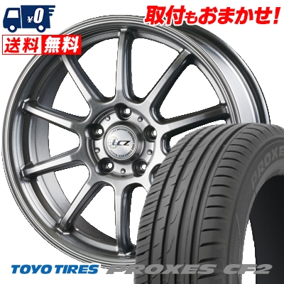 225/55R16 95V TOYO TIRES トーヨー タイヤ PROXES CF2 プロクセス CF2 LCZ010 LCZ010 サマータイヤホイール4本セット