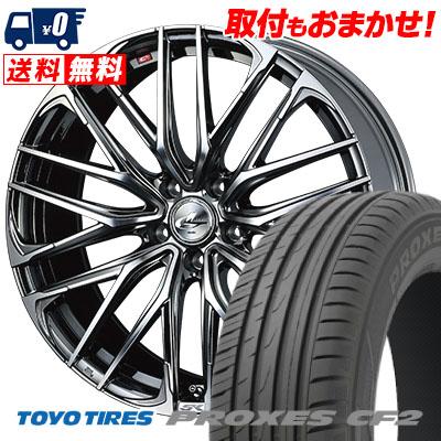 215/50R17 95V TOYO TIRES トーヨー タイヤ PROXES CF2 プロクセス CF2 WEDS LEONIS SK ウェッズ レオニスSK サマータイヤホイール4本セット