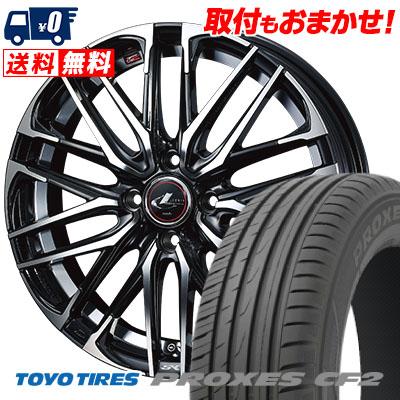 195/55R16 87V TOYO TIRES トーヨー タイヤ PROXES CF2 プロクセス CF2 WEDS LEONIS SK ウェッズ レオニス SK サマータイヤホイール4本セット