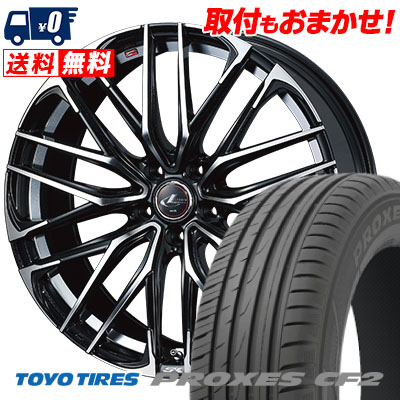 195/60R15 88H TOYO TIRES トーヨー タイヤ PROXES CF2 プロクセス CF2 WEDS LEONIS SK ウェッズ レオニス SK サマータイヤホイール4本セット