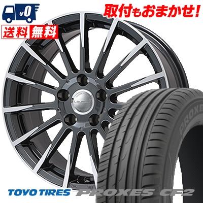 215/50R17 TOYO TIRES トーヨー タイヤ PROXES CF2 プロクセス CF2 Leyseen F-XV レイシーン FX-V サマータイヤホイール4本セット【取付対象】