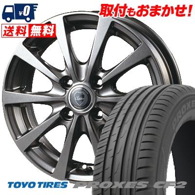 175/65R15 84H TOYO TIRES トーヨー タイヤ PROXES CF2 プロクセス CF2 CLAIRE RG10 クレール RG10 サマータイヤホイール4本セット