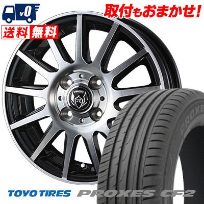 175/65R15 84H TOYO TIRES トーヨー タイヤ PROXES CF2 プロクセス CF2 WEDS RIZLEY KG ウェッズ ライツレーKG サマータイヤホイール4本セット