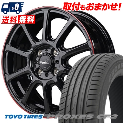175/65R15 84H TOYO TIRES トーヨー タイヤ PROXES CF2 プロクセス CF2 Rapid Performance ZX10 ラピッド パフォーマンス ZX10 サマータイヤホイール4本セット【取付対象】