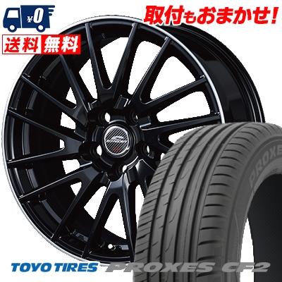 205/60R15 TOYO TIRES トーヨー タイヤ PROXES CF2 プロクセス CF2 SCHNEIDER Saber Rondo シュナイダー セイバーロンド サマータイヤホイール4本セット