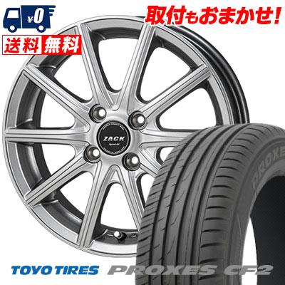 185/65R15 88H TOYO TIRES トーヨー タイヤ PROXES CF2 プロクセス CF2 ZACK SPORT-01 ザック シュポルト01 サマータイヤホイール4本セット