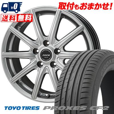 205/65R15 94H TOYO TIRES トーヨー タイヤ PROXES CF2 プロクセス CF2 ZACK SPORT-01 ザック シュポルト01 サマータイヤホイール4本セット【取付対象】