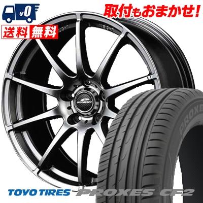 225/50R17 89V TOYO TIRES トーヨー タイヤ PROXES CF2 プロクセス CF2 SCHNEDER StaG シュナイダー スタッグ サマータイヤホイール4本セット
