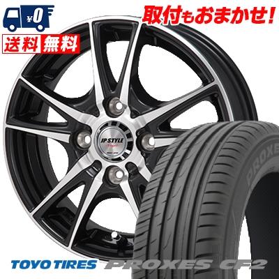 175/65R15 TOYO TIRES トーヨー タイヤ PROXES CF2 プロクセス CF2 JP STYLE Vogel JPスタイル ヴォーゲル サマータイヤホイール4本セット