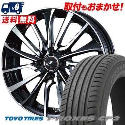 195/55R16 87V TOYO TIRES トーヨー タイヤ PROXES CF2 プロクセス CF2 weds LEONIS VT ウエッズ レオニス VT サマータイヤホイール4本セット