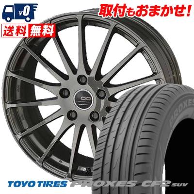 225/60R18 100H TOYO TIRES トーヨー タイヤ PROXES CF2 SUV プロクセス CF2 SUV ENKEI CREATIVE DIRECTION CDF1 エンケイ クリエイティブ ディレクション CD-F1 サマータイヤホイール4本セット