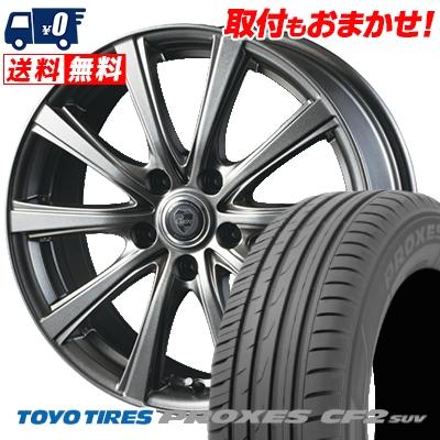 235/55R18 100V TOYO TIRES トーヨー タイヤ PROXES CF2 SUV プロクセス CF2 SUV CLAIRE DG10 クレール DG10 サマータイヤホイール4本セット