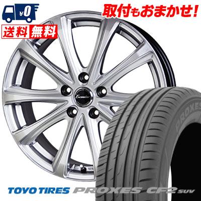 235/55R18 100V TOYO TIRES トーヨー タイヤ PROXES CF2 SUV プロクセス CF2 SUV Exceeder E04 エクシーダー E04 サマータイヤホイール4本セット