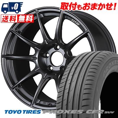 235/55R17 TOYO TIRES トーヨー タイヤ PROXES CF2 SUV プロクセス CF2 SUV SSR GT X01 SSR GT X01 サマータイヤホイール4本セット【取付対象】