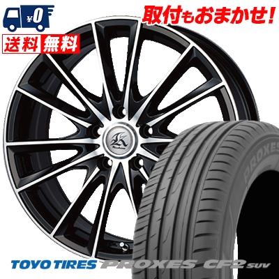 235/55R17 TOYO TIRES トーヨー タイヤ PROXES CF2 SUV プロクセス CF2 SUV Kashina FV7 カシーナ FV7 サマータイヤホイール4本セット