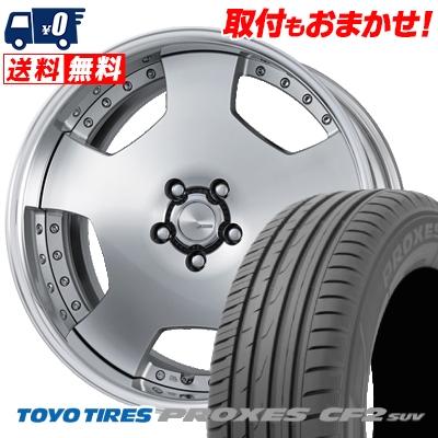225/55R18 98V TOYO TIRES トーヨー タイヤ PROXES CF2 SUV プロクセス CF2 SUV WORK LANVEC LD1 ワーク ランベック エルディーワン サマータイヤホイール4本セット【取付対象】
