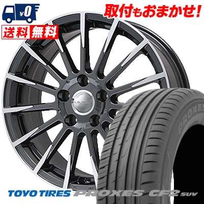 235/55R17 TOYO TIRES トーヨー タイヤ PROXES CF2 SUV プロクセス CF2 SUV Leyseen F-XV レイシーン FX-V サマータイヤホイール4本セット【取付対象】